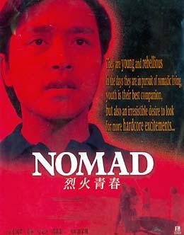 烈火青春(1982)
