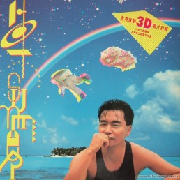 1988. Hot Summer (LP)